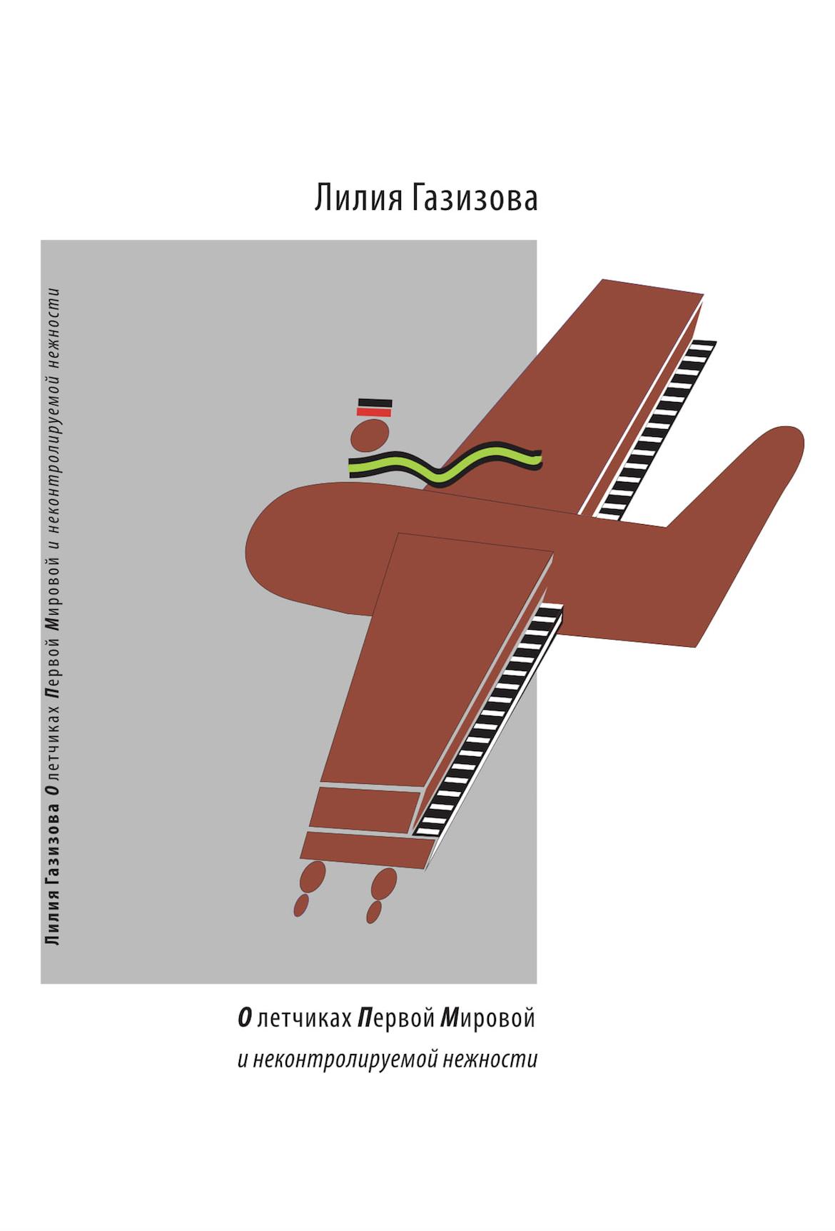 О летчиках Первой мировой и неконтролируемой нежности