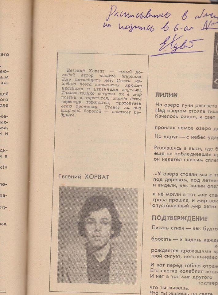 Евгений Хорват – эстетический факт и литературный миф