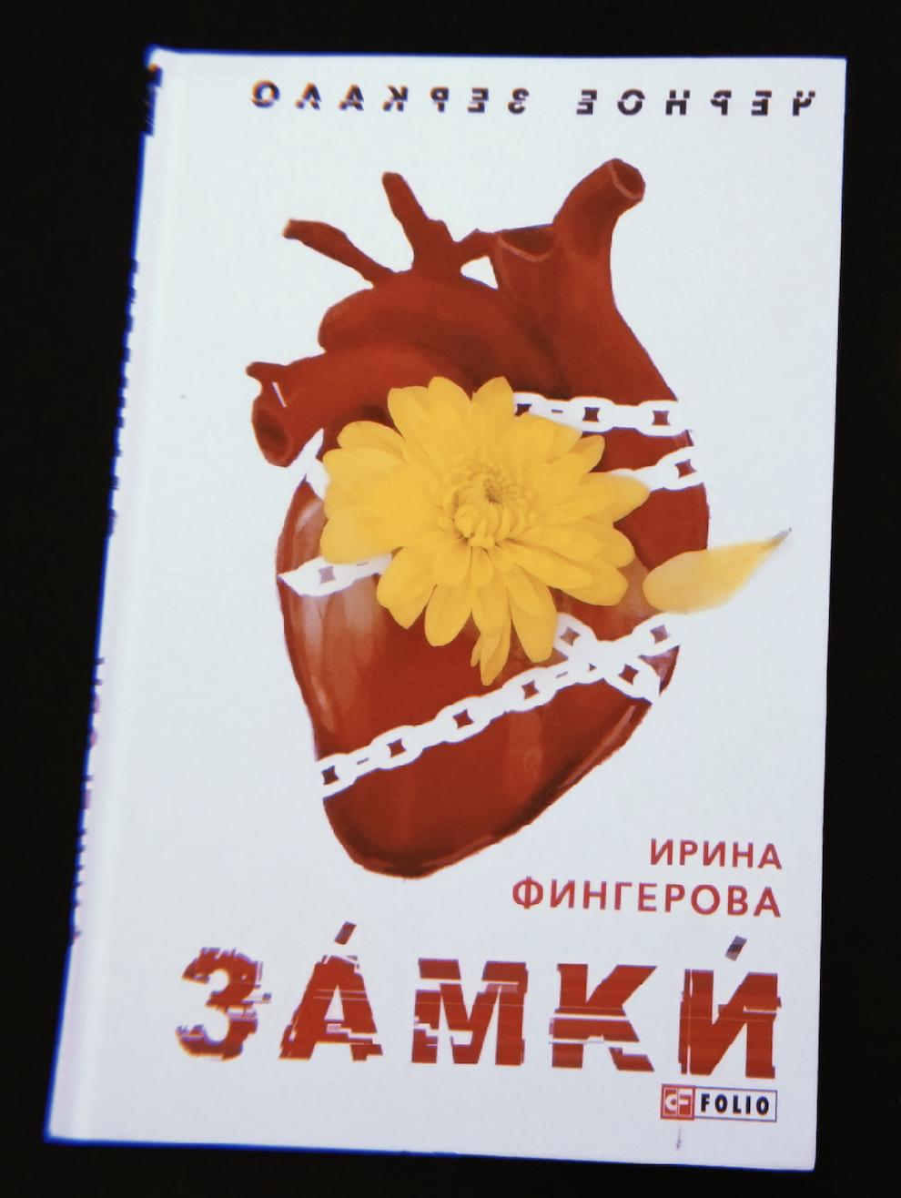 ЗАМКИ. ИРИНА ФИНГЕРОВА