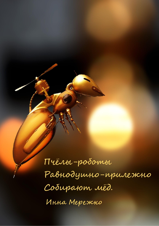 Пчелиный хайку