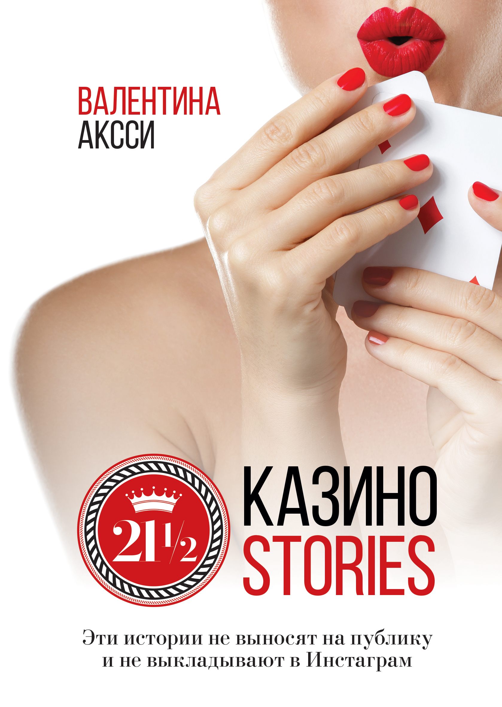 21 1/2 Казино-stories