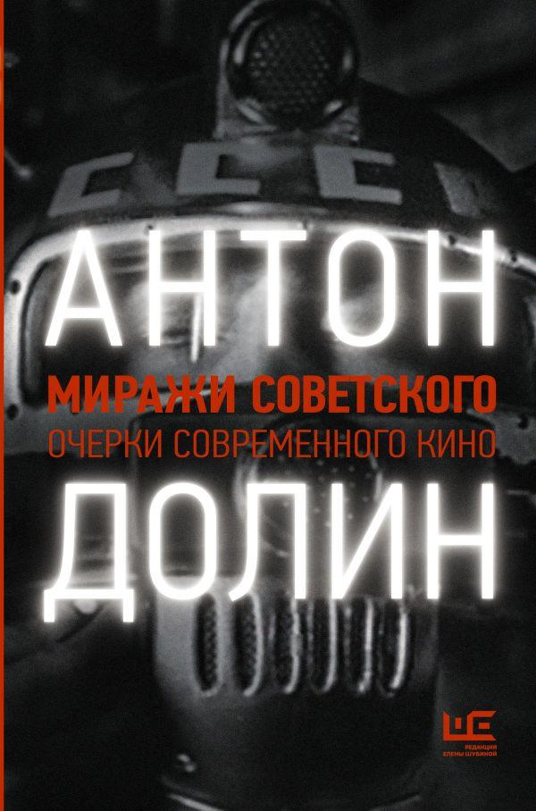 Миражи советского. Очерки современного кино