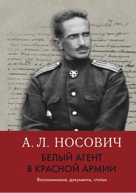 Носович А.Л. Белый агент в Красной армии: Воспоминания, документы, статьи